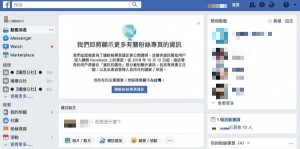 臉書大方挺「台灣」!粉專資訊將公開管理者所在地