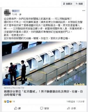 男子臉書嗆「向全台開戰」 航警帶回調查後函送北檢偵辦