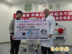 再續前緣 金門旅台鄉親李能緣再捐醫療設備回饋家鄉