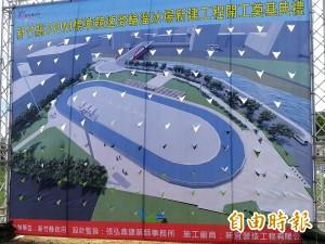 竹北滑輪溜冰場流標14次終動土 擬明年9月完工