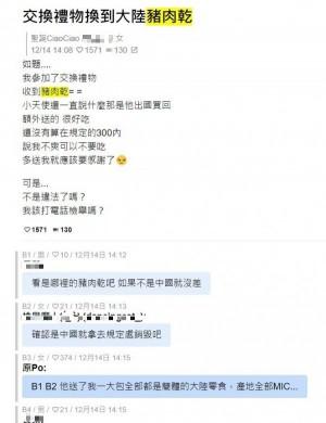 開什麼玩笑?交換禮物收到「中國豬肉乾」 女子氣炸報案