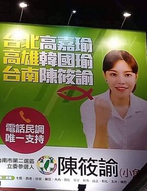 她看板與92共識韓國瑜並列 基進黨:民進黨還選什麼立委?