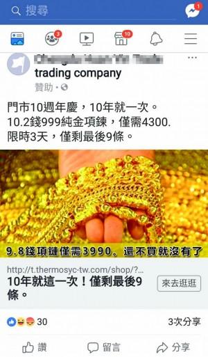 10.2錢999純金4300元可買嗎? 網友:毋湯哦!