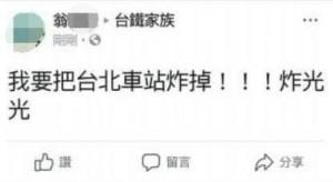 臉書PO文要把北車「炸光光」 男子將被警約談