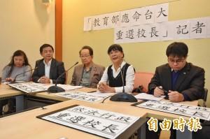 控台大校長遴選有嚴重瑕疵 公民團體籲盡速重選