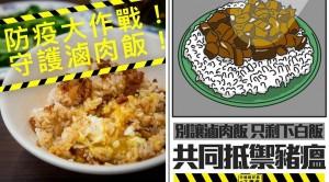 綠碗裝滷肉飯?藍營貼豬瘟防疫文宣 網友批:扯後腿