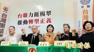 台聯挺楊翠:我們全力支持轉型正義