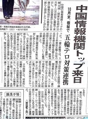 聯日制美? 日媒:中國情報頭子10月底秘訪日本