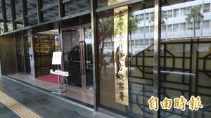 假契約詐貸數億 「開元國際企業」負責人等17人遭搜索約談