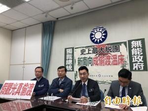 史上最大宗越南團集體逃逸 國民黨團要求取消免簽
