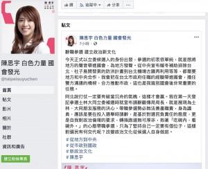 暗酸陳炳甫未辭議員 陳思宇臉書發文「吃碗內看碗外」