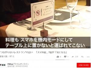拒絕科技冷漠 日餐廳要求手機開飛航模式放桌面