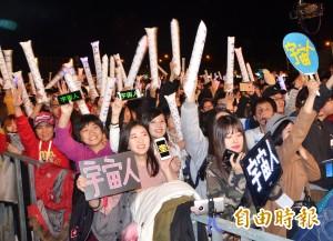 台南跨年晚會登場 宇宙人熱力開唱
