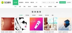 14款中國手機App過度收集用戶資料 QQ音樂、天貓上榜
