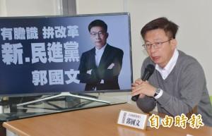 郭國文推線上入黨:讓「改革民進黨」成全台最大黨