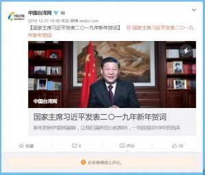 中國談民主? 國台辦旗下新聞網微博全部「習禁評」