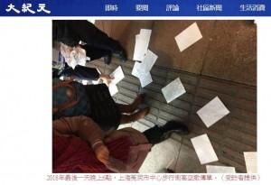 跨年夜市中心撒傳單喊冤 上海女子疑似被失蹤