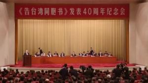 政大東亞所長:習具體統一步驟 無中華民國存在空間