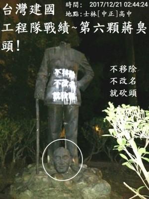 他斬首蔣介石塑像 法官要求提出「歷史罪人」證明