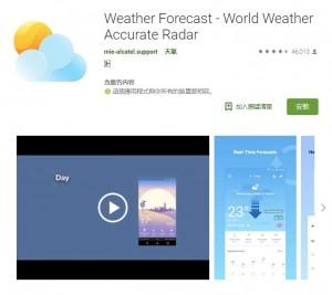 英資安公司:中企用天氣app秘密蒐集用戶個資