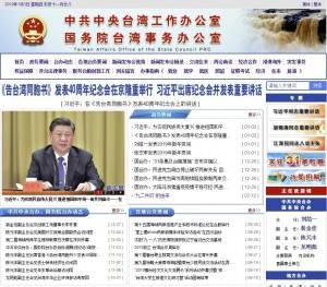 壓迫中華民國空間 中國無權批判中華民國台灣