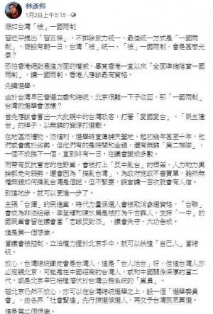 習近平提一國兩制 香港記協委員:香港是血淋淋教訓