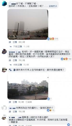 台中空汙照灌爆盧秀燕FB 小編刪批評留言惹火網友
