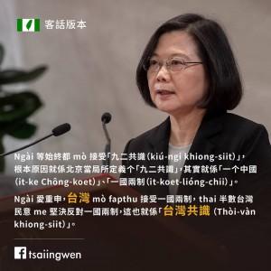 「雞排可以當祭品但台灣不能」他發祭品文釣出小英超暖回應