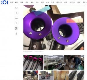 美髮界傳說Dyson吹風機遭中國仿冒 540元成本價竟賣1萬元