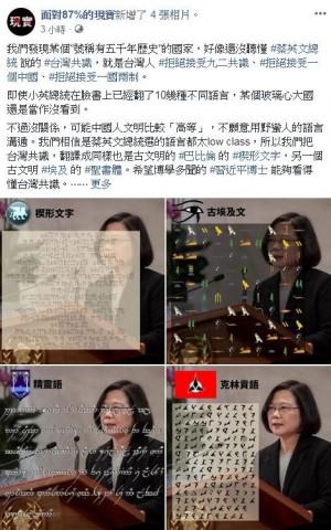 習近平還不懂「台灣共識」?網加碼翻古埃及文、精靈語
