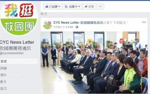 吳敦義「政治路」源自救國團 黨產委員:揭露KMT附隨組織