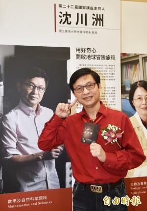 童年四處躲賭債  台大師沈川洲獲學術界最高榮譽國家講座