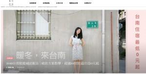 零元起入住!台南旅宿聯手搶客 1月訂房量激增