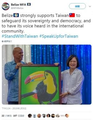 遠方友邦強力聲援!貝里斯推文力挺台灣主權