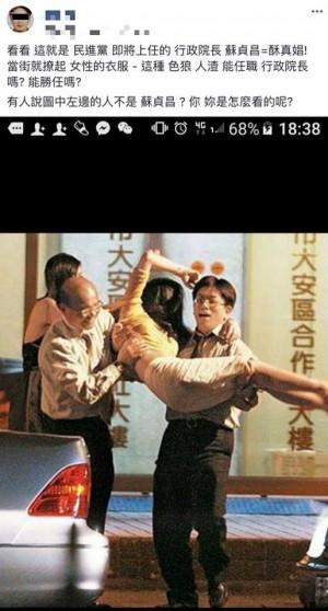 唯一支持詹秀齡! 蘇貞昌澄清「抱小姐」謠言 讓網友笑翻了