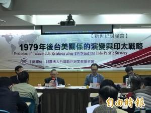 探討台美關係  學者籲政府積極參與印太戰略