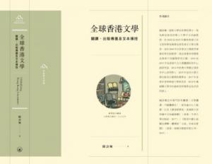 新書涉「六四」在香港遭禁 她霸氣拒改內容:交給台灣出版