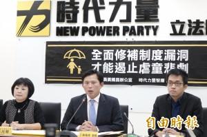 虐童案頻傳  黃國昌籲政府設立專區公開資訊