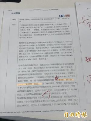 管中閔匿名寫社論  綠批「領3年薪不叫兼職」