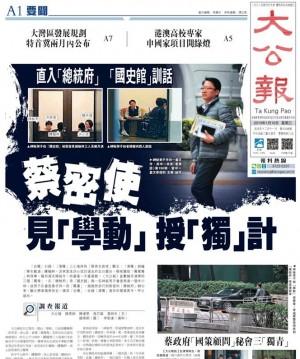 香港左媒在台不法跟監 國安局:統合國安單位加強安管