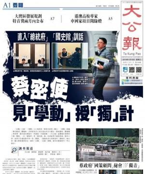 譴責香港左媒假新聞 總統府要求國安單位查不法跟監