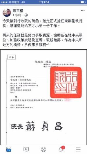 角逐台東市長失利 洪宗楷出任政院東辦副執行長