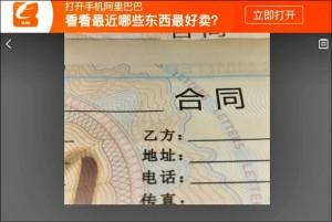 中製偽身分證流竄台灣 陸委會批:對兩岸關係影響極負面