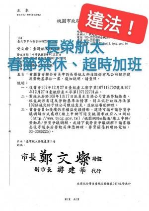 長榮航太「春節禁休」涉違勞基法 工會怒:知法犯法