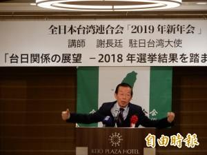 分析九合一敗選 謝長廷:民進黨應調整政策與選舉策略