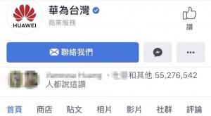 5500萬人按讚!到底多少中國網友翻牆到台灣?