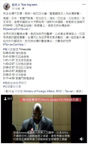 美日等8友邦在世衛挺台 蔡總統:民主台灣不孤單