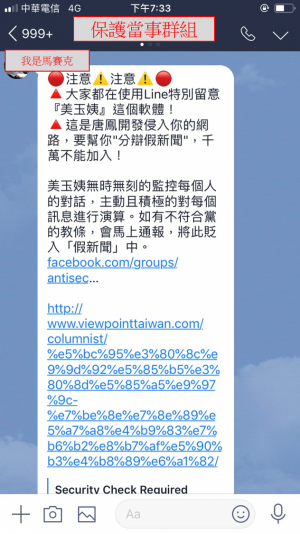 LINE群瘋傳「美玉姨」是監控軟體?網友反諷:標準假新聞