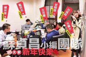 蘇貞昌小編團隊曝光!超甜「倒茶妹」成網友焦點