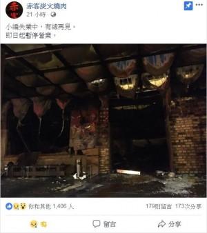 台南燒肉店初一失火 臉書小編苦中PO文「小編失業中」